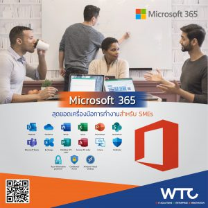 AW05-MS365_FOR_SME_R1